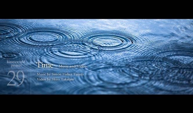 kizunaworld.org|サイモン・フィッシャー・ターナーと高谷史郎による映像作品「Time」