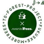 福助 × more trees|売り上げの一部が森林保全活動に役立てられる靴下!