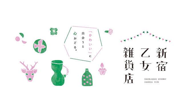"ISETAN|""かわいい""に出合うと心おどる。伊勢丹新宿店リビング「新宿乙女雑貨店2013」開催"