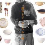 MITSUKOSHI|陶芸家 岡崎裕子がプロデュースした「親から子へのうつわ」展 開催中