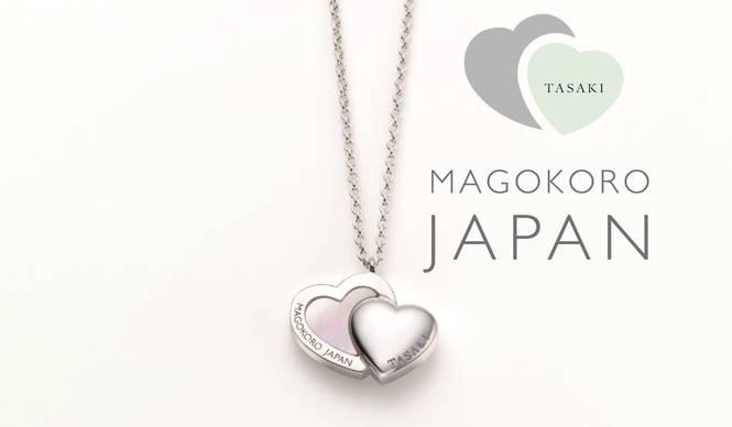TASAKI|東日本大震災チャリティプロジェクト「MAGOKORO JAPAN 2013」