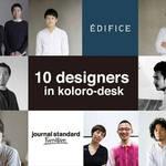 2013 ミラノサローネ 最新リポート|東京物産展