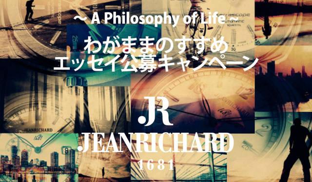 JEANRICHARD|エッセイ公募キャンペーン開催