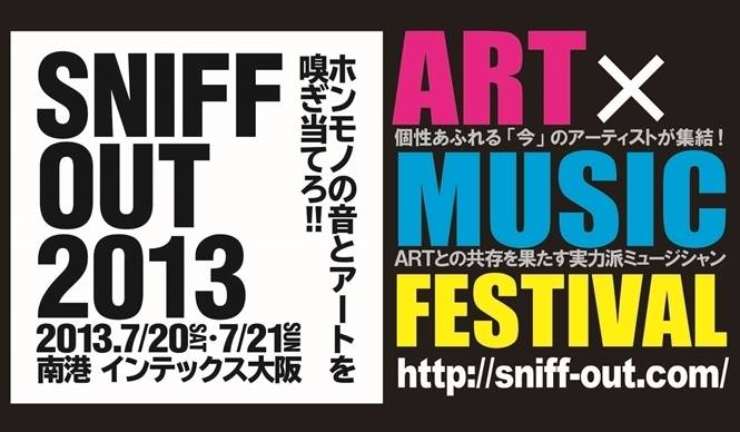 EVENT|ミュージック×アートの融合フェス『SNIFF OUT 2013』