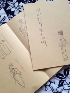EVENT イラストレーター 平尾 香の粋な浴衣の着付け教室