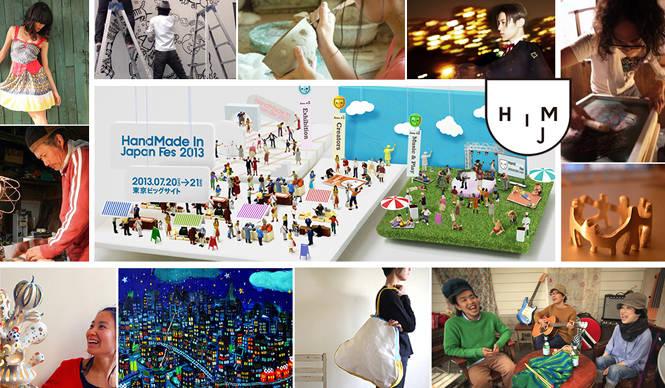 EVENT|クリエイターの祭典『ハンドメイドインジャパンフェス2013』