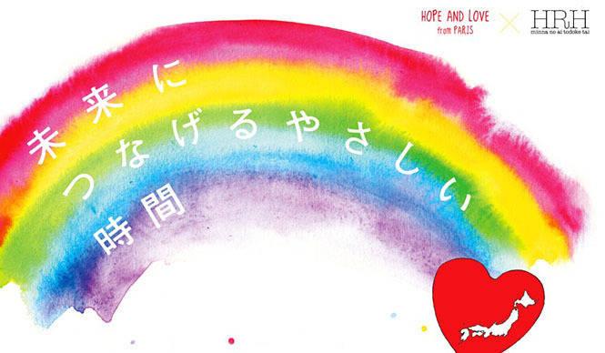 EVENT|チャリティイベント「HOPE & LOVE FOR JAPAN」開催