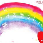 EVENT チャリティイベント「HOPE & LOVE FOR JAPAN」開催