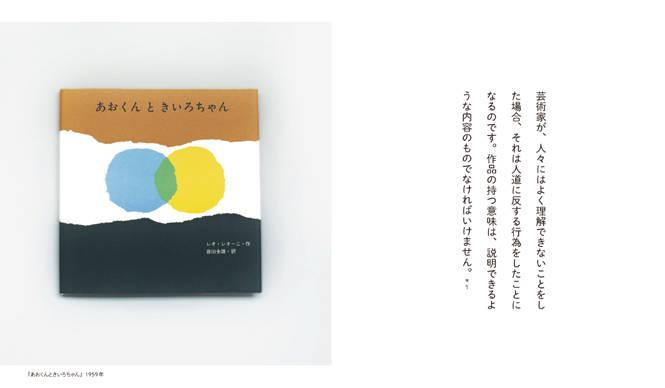 BOOK|『レオ・レオーニ 希望の絵本をつくる人』
