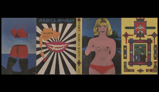 BOOK|『寺山修司幻想図書館~書を捨てよ、町へ出よう』展