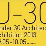 AAF|U-30 30歳以下の若手建築家による建築の展覧会 2013