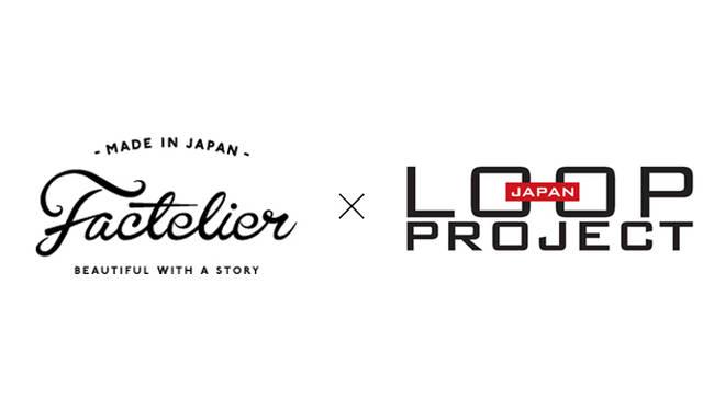 Factelier| 『JAPAN LOOP PROJECT』にファクトリエが出展