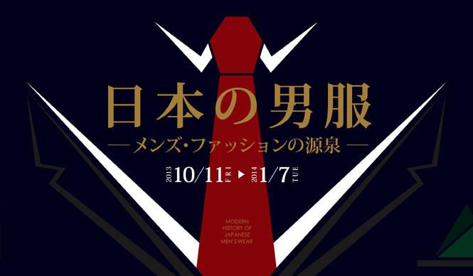 日本のメンズ・ファッションの変遷をたどる 『日本の男服』展を開催