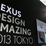 TDWに「レクサス デザイン アメージング 2013」出展|LEXUS
