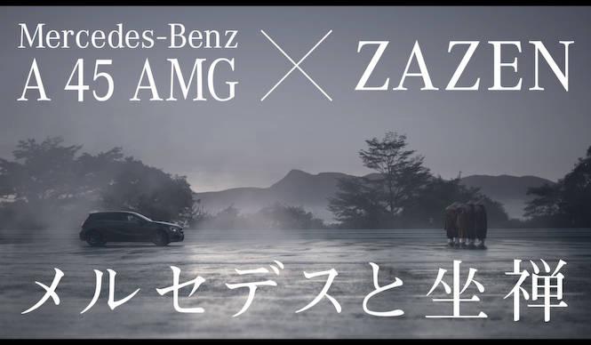 プロモーション動画「メルセデスと座禅」を公開|Mercedes-Benz