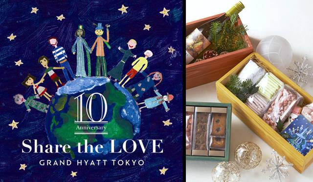 クリスマスチャリティープロブラムを今年も開催|Grand Hyatt Tokyo