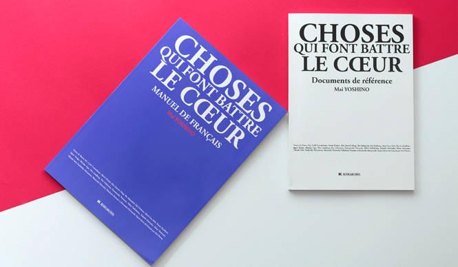 BOOK|「日本について、職業について、フランス語で学び、伝える」教科書