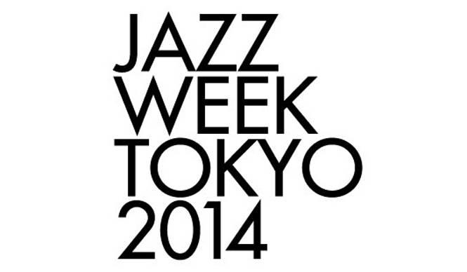 MUSIC|『JAZZ WEEK TOKYO 2014』が開催