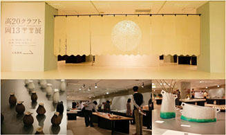 TAKAOKA CRAFT COMPETITION|高岡クラフトコンペティション2014