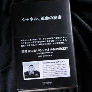 BOOK|監訳者、中野香織による『シャネル、革命の秘密』解説