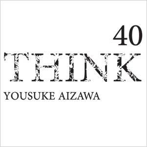 谷尻 誠|「THINK_40」ゲストはデザイナー相澤陽介さん