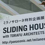 Panasonic|可変空間パッケージ「SLIDING HOUSE」リポート