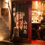 角田陽太|「東京浪漫酒場」|第七回 森下「山利喜」