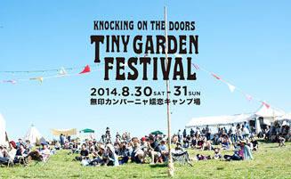EVENT|アーバンリサーチ「TINY GARDEN FESTIVAL」開催