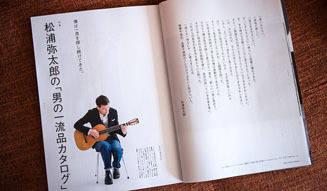 BOOK|雑誌『BRUTUS』最新号・松浦弥太郎が語る「男の一流品」