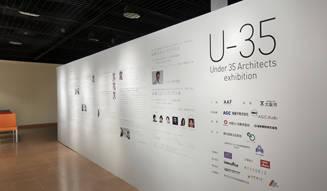 AAF|U-35 35歳以下の新人建築家7組による建築の展覧会 2014