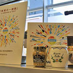 EAT|「味覚の一週間」特別セミナー、和食のワークショップ開催