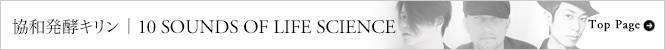 MUSIC|協和発酵キリン『10 SOUNDS OF LIFE SCIENCE』 Vol.3 「ビジランス&クオリティ」by STUDIO APARTMENT