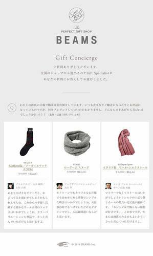 BEAMS|「The Perfect Gift Shop BEAMS」がスタート
