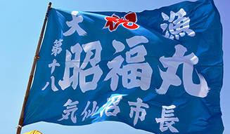 連載|気仙沼便り|12月「最新マグロはえ縄漁船・第十八昭福丸に乗る」