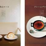 BOOK|資生堂パーラー、万平ホテル、富士屋ホテル――老舗の看板スイーツのレシピ本