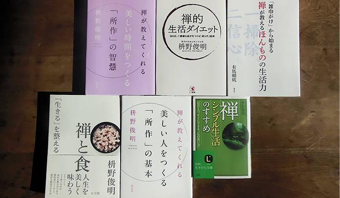 連載・藤原美智子 2015年1月|「禅」の心で掃除と食事をすると、憧れに近づく!