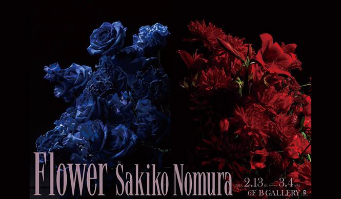 ART|アラーキーの愛弟子、野村佐紀子写真展『Flower』をBEAMSのギャラリーで開催