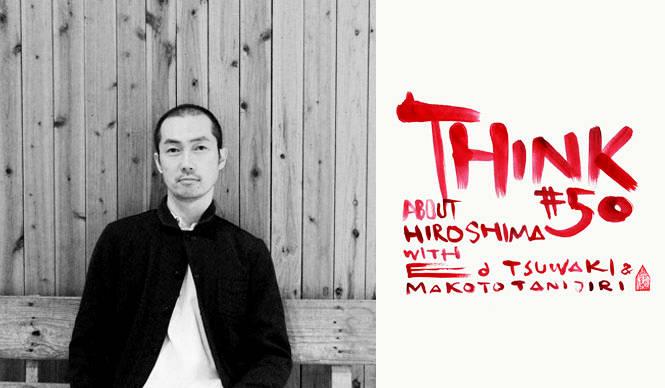 エドツワキ(Ed TSUWAKI)さんを迎えて、3月13日(金)「THINK_50」開催|谷尻 誠