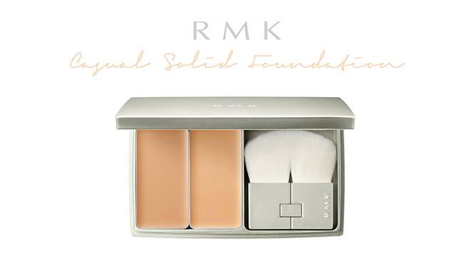 解放感のある肌をつくるソリッドファンデーション誕生 RMK