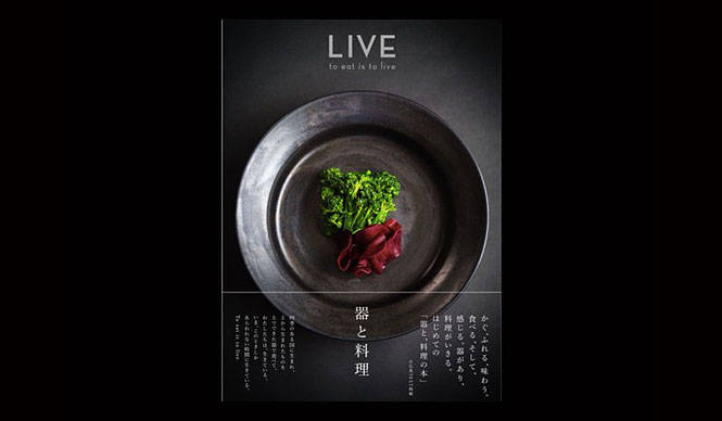 器と料理、双方に焦点をあてた鮮やかな写真集『LIVE 器と料理』| 51%