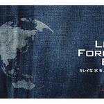 ジーンズを回収、リメイクして途上国支援する「FOREVER BLUE.」をリーバイス®が実施|Levi's®