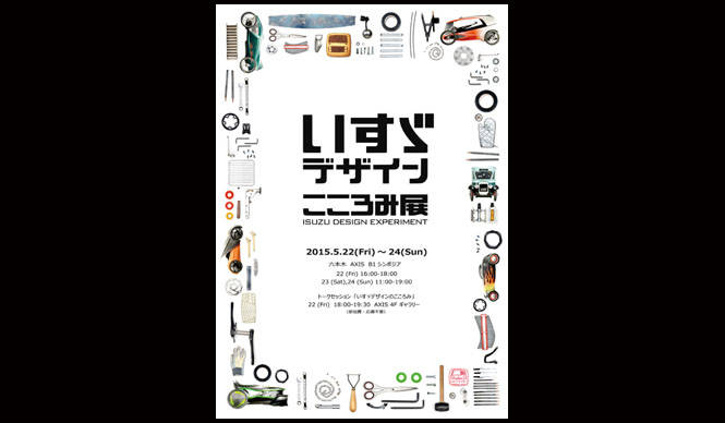 六本木・アクシスビル「シンポジア」で「いすゞデザイン こころみ展」開催|AXIS Gallery
