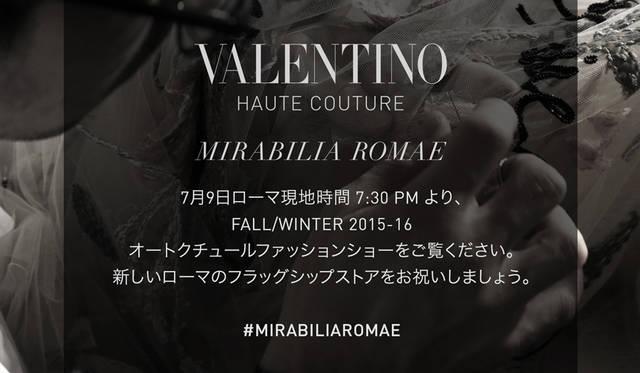 ヴァレンティノ  2015-16秋冬 オートクチュールコレクションのショーをライブストリーミング|VALENTINO