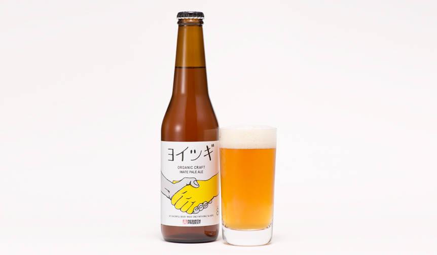 アルコール度数8パーセント! 大人のためのオーガニックビール「ヨイツギ」誕生|REBIRTH PROJECT