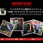 ブリーフィングのインスタグラムキャンペーンが7月31日(金)まで開催中|BRIEFING