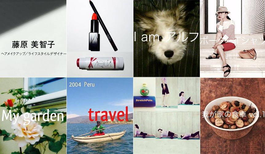 連載・藤原美智子 2015年7月 インスタグラムで「ライフスタイルデザイン」発信