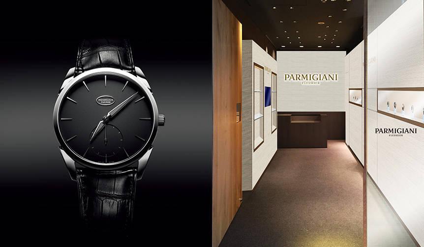 パルミジャーニ・フルリエの期間限定ブティック|PARMIGIANI FLEURIER