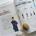 男性美容研究家・藤村岳による「男の美の入門書」パーフェクトブック|BOOK