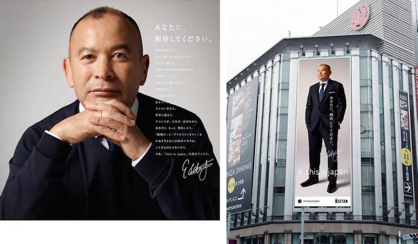 エディー・ジョーンズ氏、日本初の広告出演|ISETAN MITSUKOSHI HOLDINGS