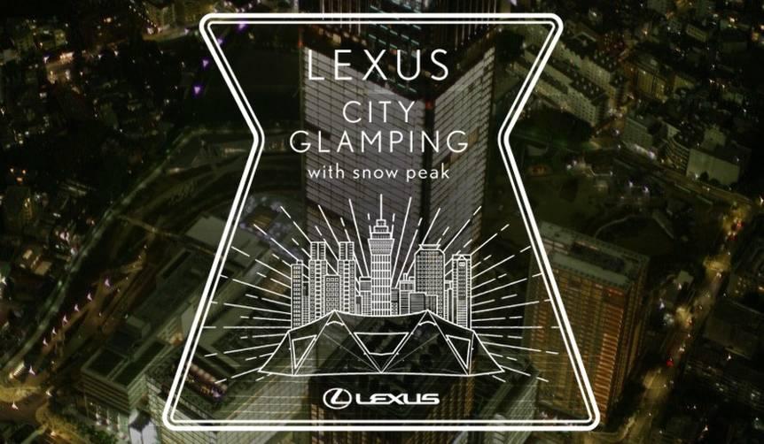 1日限りの「LEXUS CITY GLAMPING with snow peak」|LEXUS